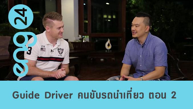 Guide Driver คนขับรถนำเที่ยว ตอน 2