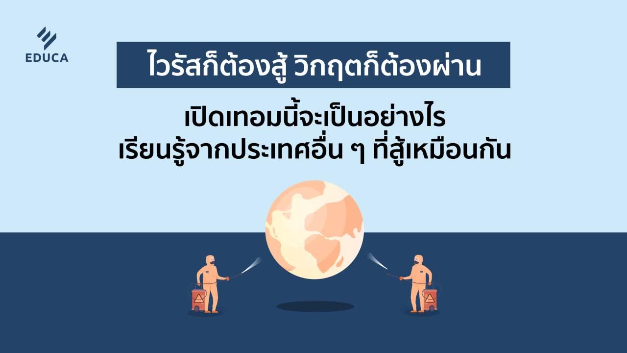 ไวรัสก็ต้องสู้ วิกฤตก็ต้องผ่าน เปิดเทอมนี้จะเป็นอย่างไร เรียนรู้จากประเทศอื่นๆ ที่สู้เหมือนกัน
