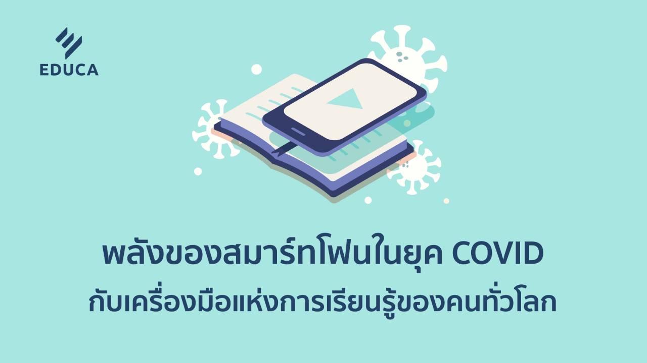 พลังของสมาร์ทโฟนในยุค COVID-19 กับเครื่องมือแห่งการเรียนรู้ของคนทั่วโลก