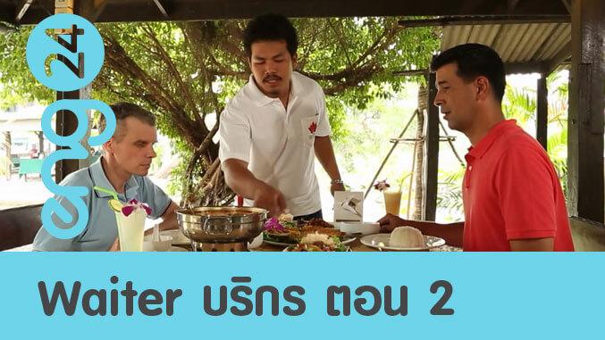 Waiter บริกรร้านอาหาร ตอน 2