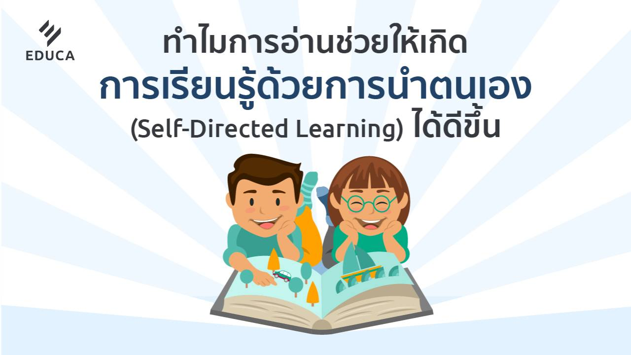 ทำไมการอ่านช่วยให้เกิดการเรียนรู้ด้วยการนำตนเอง (Self-Directed Learning) ได้ดีขึ้น