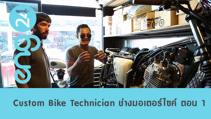 Custom Bike Technician ช่างแต่งมอเตอร์ไซค์ ตอน 1