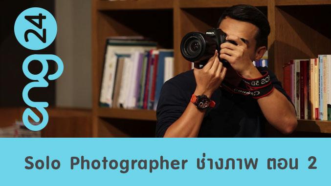 Solo Photographer ช่างภาพ ตอน 2
