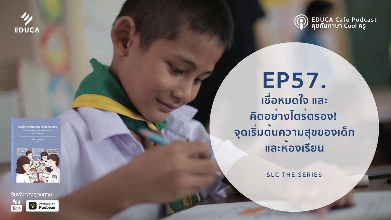 EDUCA Cafe Podcast: เชื่อหมดใจ และ คิดอย่างไตร่ตรอง! จุดเริ่มต้นความสุขของเด็กและห้องเรียน