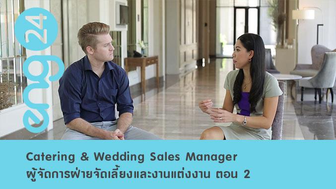 Catering & Wedding Sales Manager ผู้จัดการฝ่ายจัดเลี้ยงและงานแต่งงาน ตอน 2