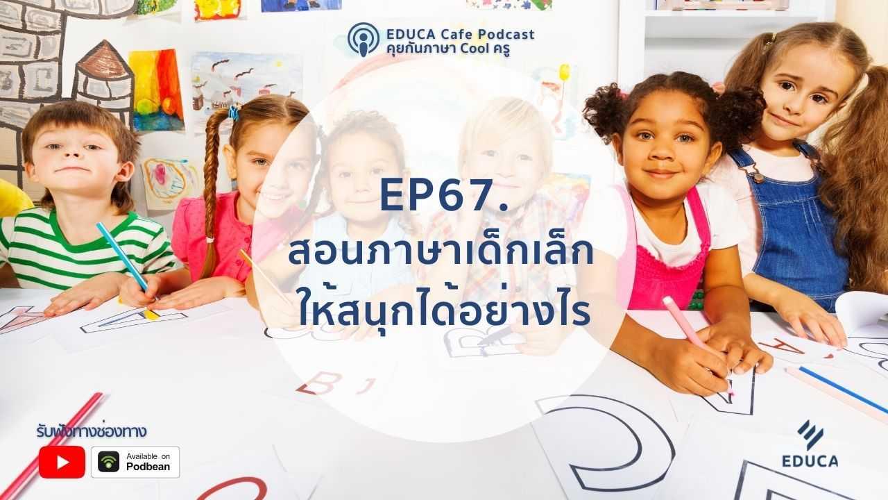 EDUCA Cafe Podcast: สอนภาษาเด็กเล็ก ให้สนุกได้อย่างไร
