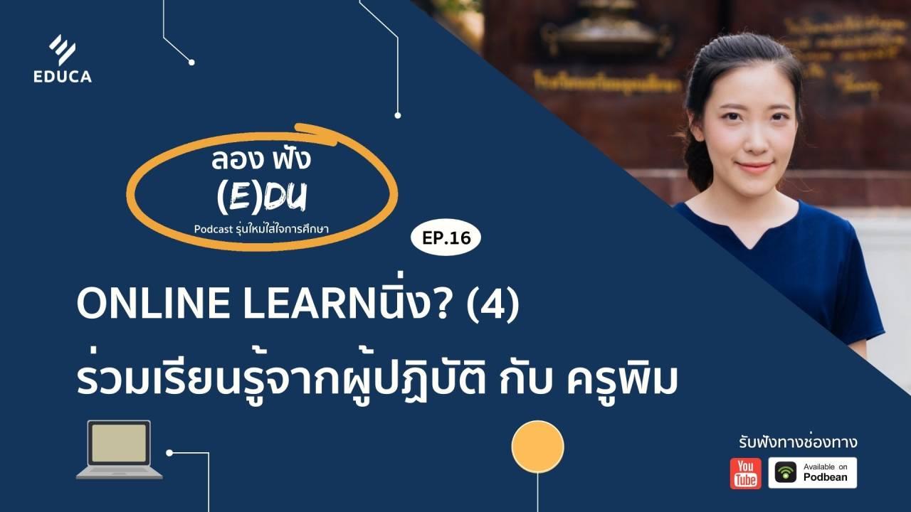 ลองฟัง (E)DU Podcast EP.16: Online Learnนิ่ง? (4) ร่วมเรียนรู้จากผู้ปฏิบัติ กับ ครูพิม