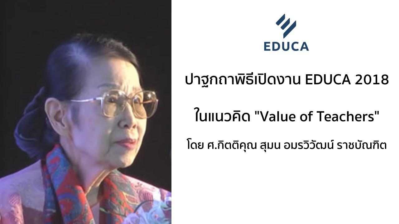 """ปาฐกถาพิธีเปิดงานฯ ในแนวคิด """"Value of Teachers"""" ฉบับเต็ม"""