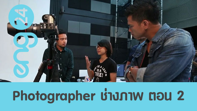Photographer ช่างภาพ ตอน 2