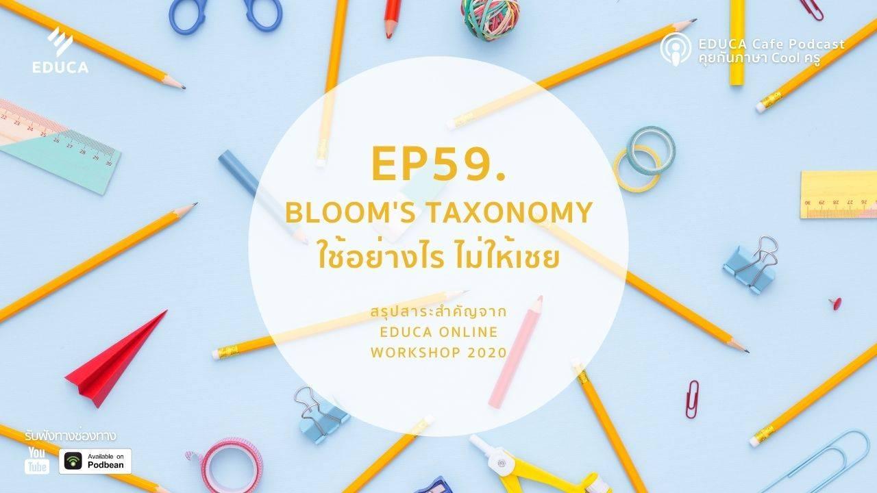 EDUCA Cafe Podcast: Bloom's Taxonomy ใช้อย่างไร ไม่ให้เชย