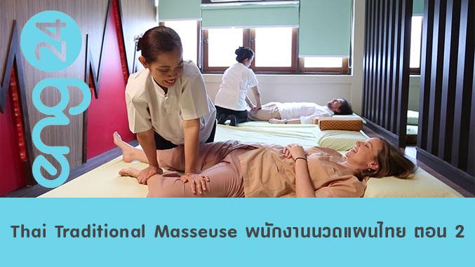 Thai Traditional Masseuse พนักงานนวดแผนไทย ตอน 2
