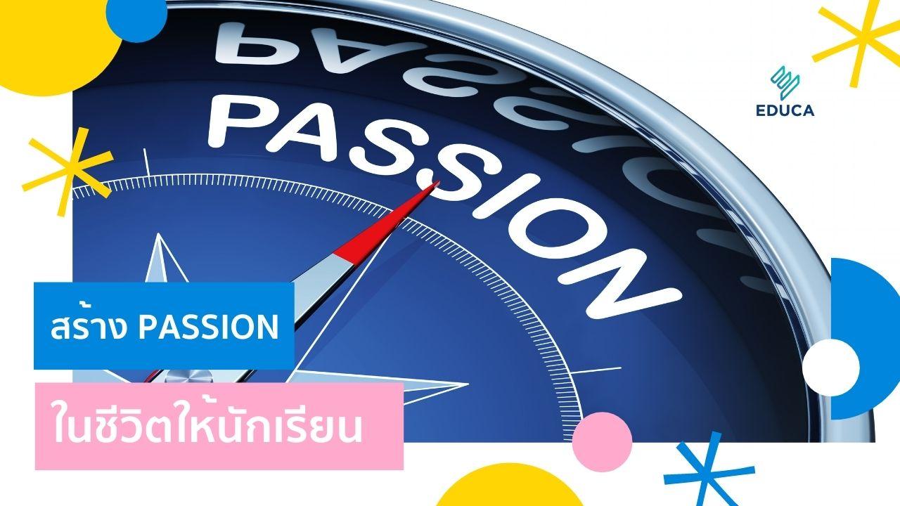 สร้าง Passion ในชีวิตให้นักเรียน
