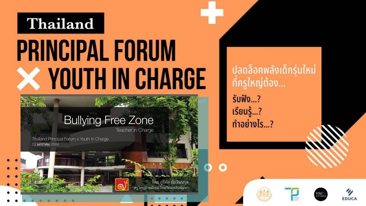 เอกสารประกอบการบรรยาย Thailand Principal Forum x Youth In Charge ปลดล็อคพลังเด็กรุ่นใหม่ ที่ครูใหญ่ต้อง …ของอ. ภูริทัต ชัยวัฒนกุล ครูใหญ่ฝ่ายมัธยม โรงเรียนเพลินพัฒนา