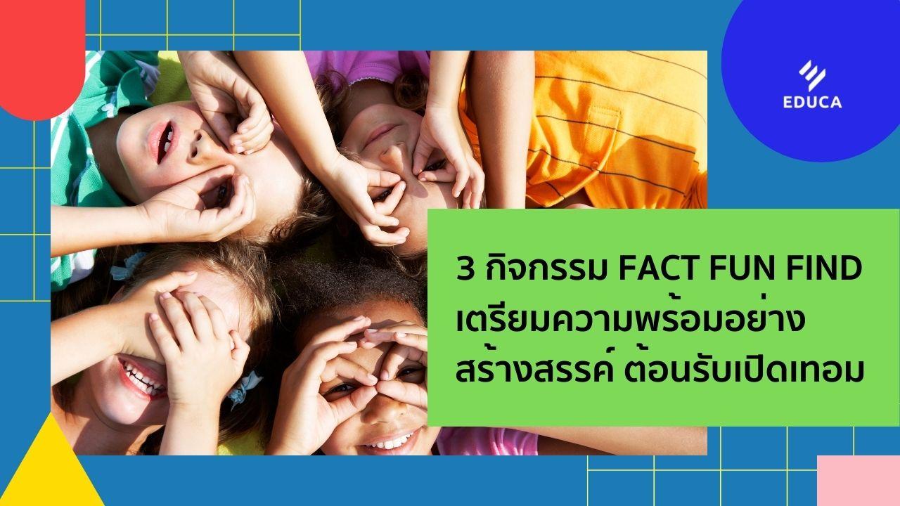 3 กิจกรรม Fact Fun Find เตรียมความพร้อมอย่างสร้างสรรค์ต้อนรับเปิดเทอม