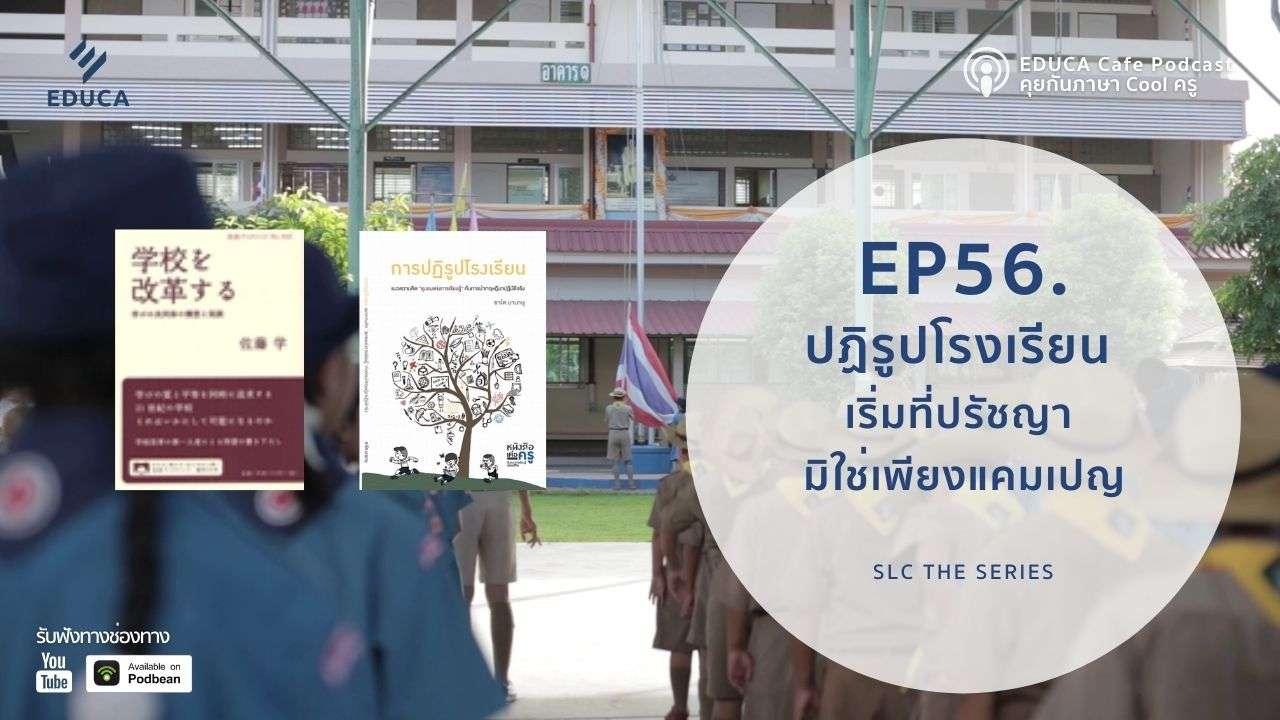 EDUCA Cafe Podcast: ปฏิรูปโรงเรียน เริ่มที่ปรัชญา มิใช่เพียงแคมเปญ