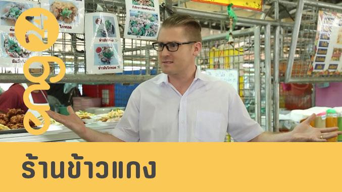 CAT english: ร้านข้าวแกง