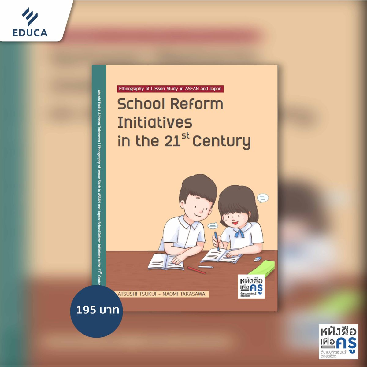 School Reform Initiatives In the 21st Century (ENG)