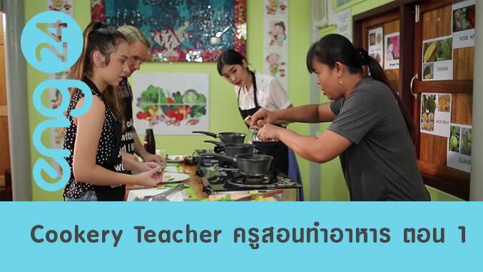 Cookery Teacher ครูสอนทำอาหาร ตอน 1