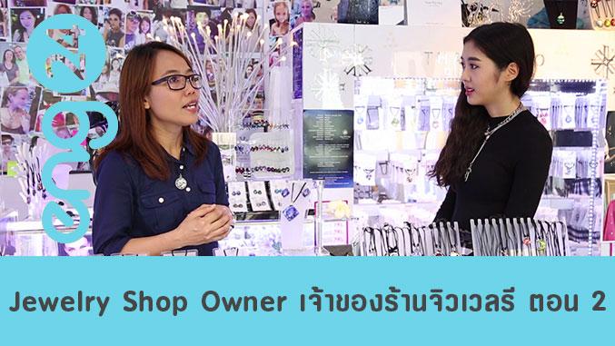 Jewelry Shop Owner เจ้าของร้านจิวเวลรี ตอน 2