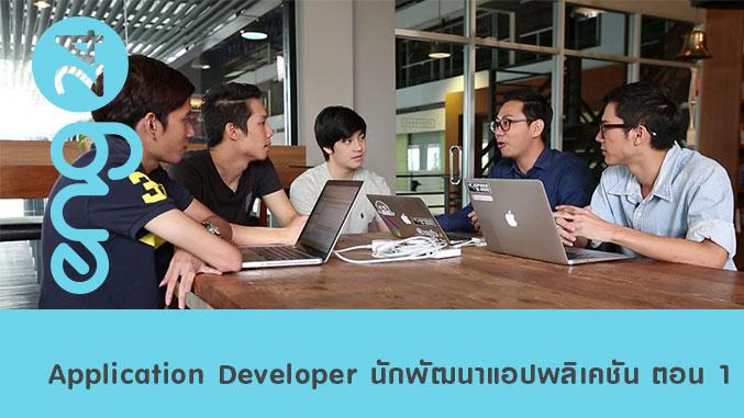 Application Developer นักพัฒนาแอปพลิเคชัน ตอน 1