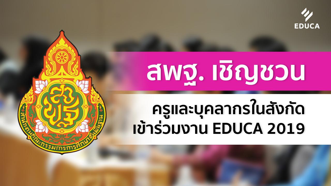 สพฐ. เชิญชวนครู และบุคลากรในสังกัดฯ เข้าร่วมงาน EDUCA 2019
