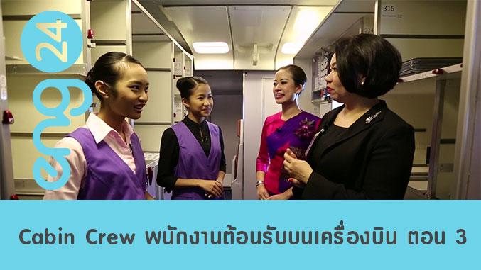 Cabin Crew พนักงานต้อนรับบนเครื่องบิน ตอน 3