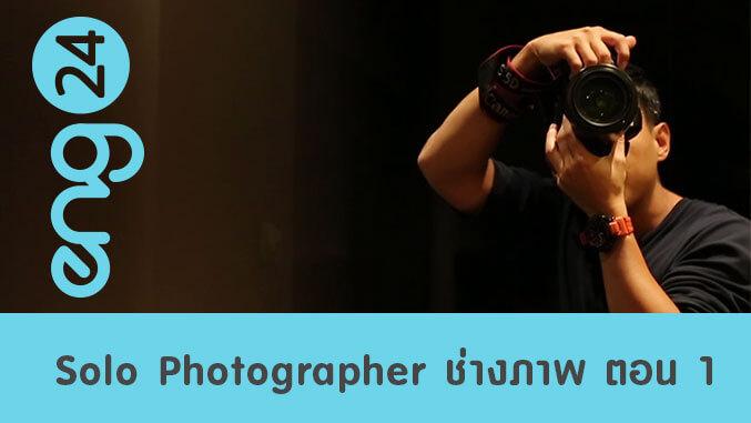 Solo Photographer ช่างภาพ ตอน 1