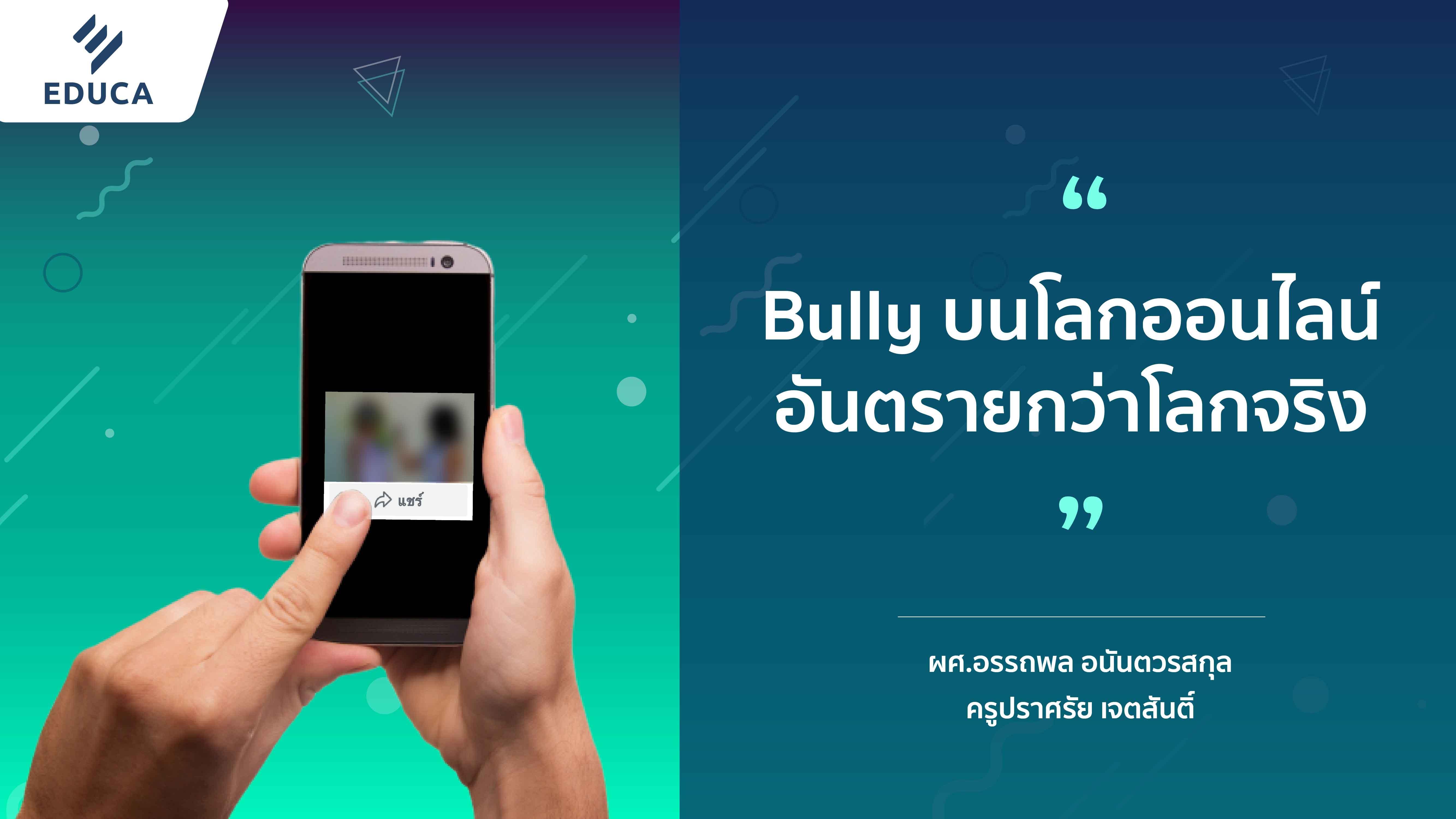 ล้อแกล้ง Bully บนโลกออนไลน์ อันตรายกว่าโลกจริง