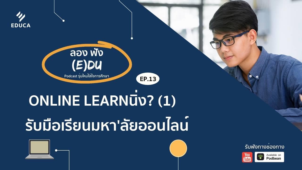 ลองฟัง (E)DU Podcast EP.13: Online Learnนิ่ง? (1) รับมือเรียนมหา'ลัยออนไลน์