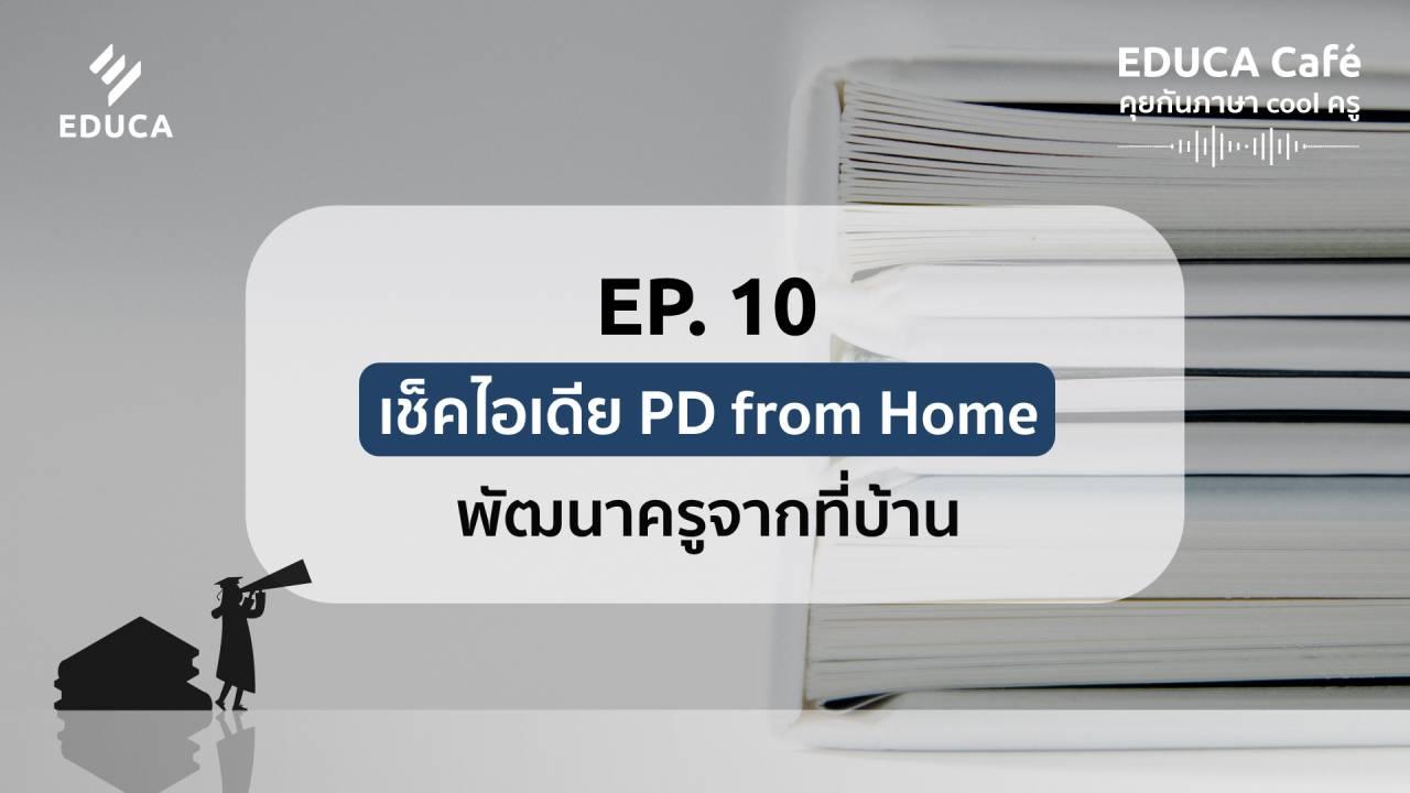 EDUCA Cafe Podcast: เช็คไอเดีย PD from Home พัฒนาครูจากที่บ้าน