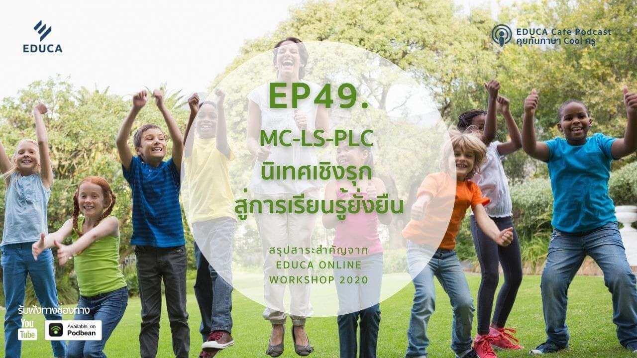EDUCA Podcast: MC-LS-PLC นิเทศเชิงรุกสู่การเรียนรู้ยั่งยืน