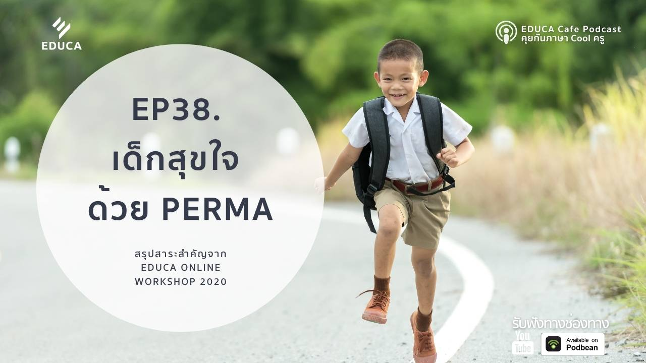 EDUCA Cafe Podcast: สร้างเด็กสุขใจ ด้วยหลักการ PERMA