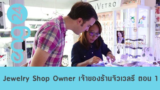 Jewelry Shop Owner เจ้าของร้านจิวเวลรี ตอน 1