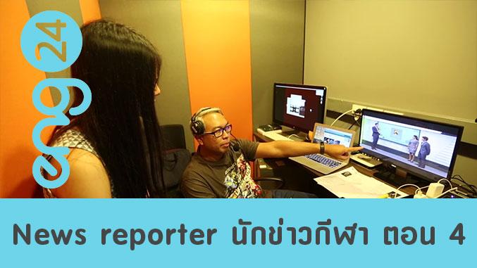 News reporter นักข่าวกีฬา ตอน 4