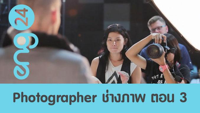 Photographer ช่างภาพ ตอน 3