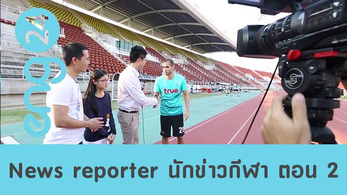 News reporter นักข่าวกีฬา ตอน 2