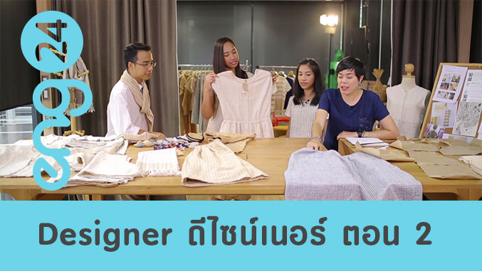 Designer ดีไซเนอร์ ตอน 2