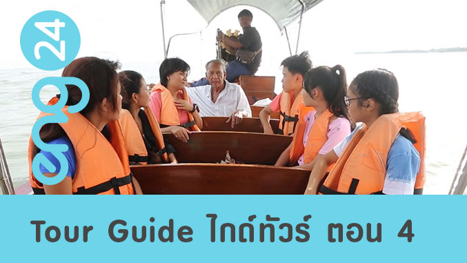Tour Guide ไกด์ทัวร์ ตอน 4