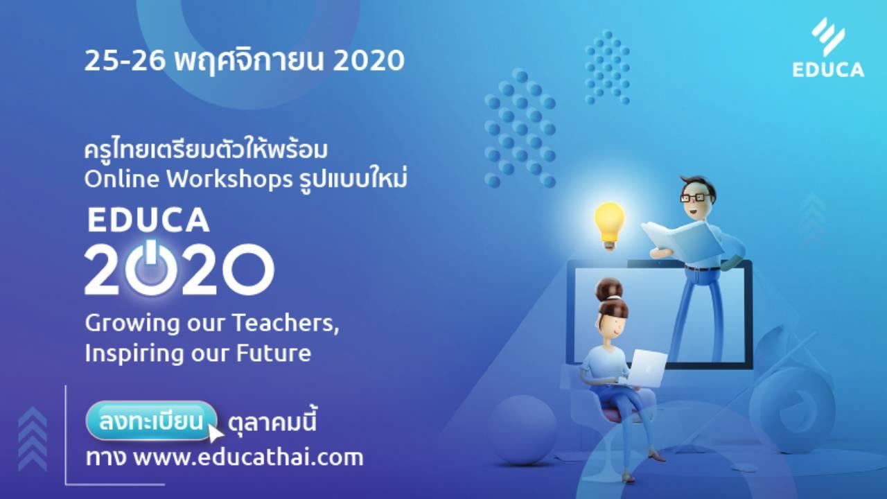 "EDUCA 2020 ""สร้างครู สร้างอนาคต""  ""Growing our Teachers, Inspiring our Future"""