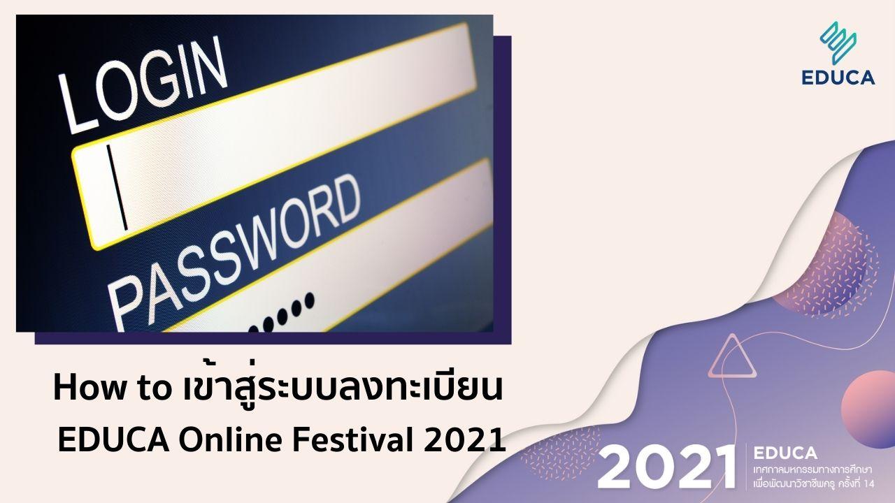 How to เข้าสู่ระบบลงทะเบียน EDUCA Online Festival 2021