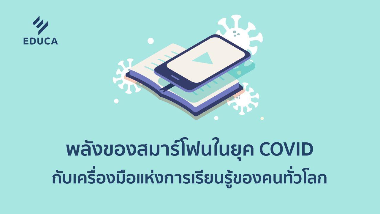 พลังของสมาร์โฟนในยุค COVID-19 กับเครื่องมือแห่งการเรียนรู้ของคนทั่วโลก