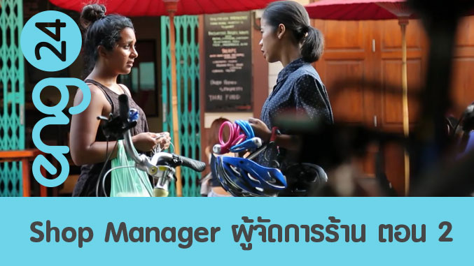Shop Manager ผู้จัดการร้าน ตอน 2
