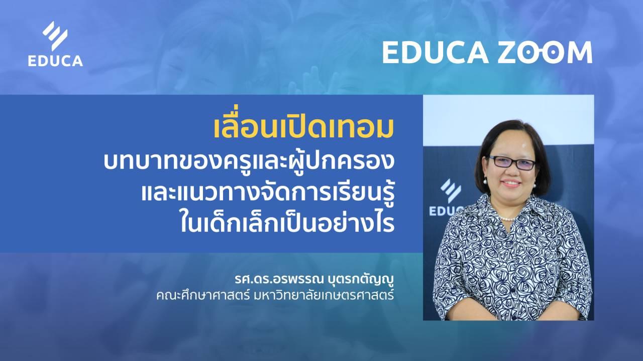 เลื่อนเปิดเทอม บทบาทของครูและผู้ปกครองและแนวทางจัดการเรียนรู้ในเด็กเล็กเป็นอย่างไร กับ รศ. ดร.อรพรรณ บุตรกตัญญู (EDUCA Zoom EP.05)