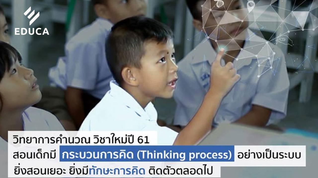 สอนเด็กมีกระบวนการคิด (Thinking Process) สร้างนักคิดดิจิทัล