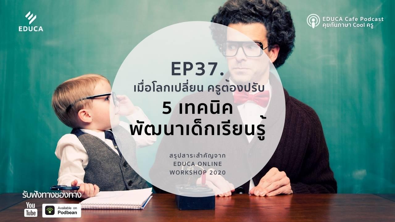 EDUCA Podcast: เมื่อโลกเปลี่ยน ครูต้องปรับ 5 เทคนิค พัฒนาเด็กเรียนรู้