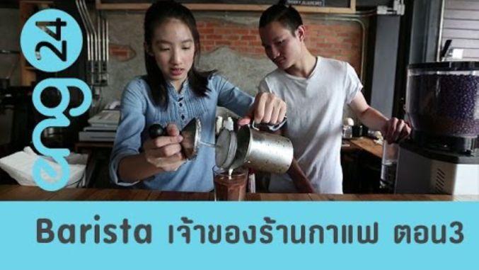 Barista / Coffee shop owner  เจ้าของร้านกาแฟ ตอน 3