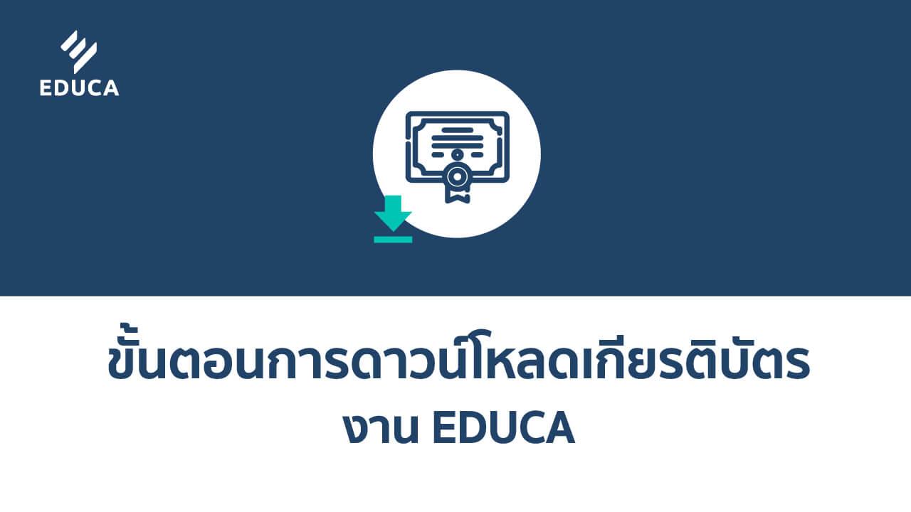 ขั้นตอนการดาวน์โหลดเกียรติบัตรงาน EDUCA