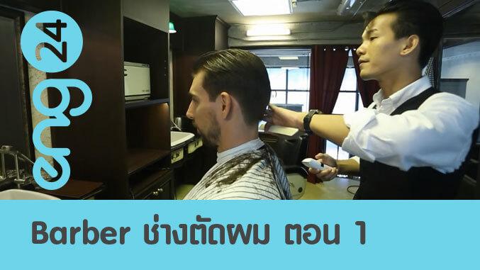 Barber ช่างตัดผม ตอน 1