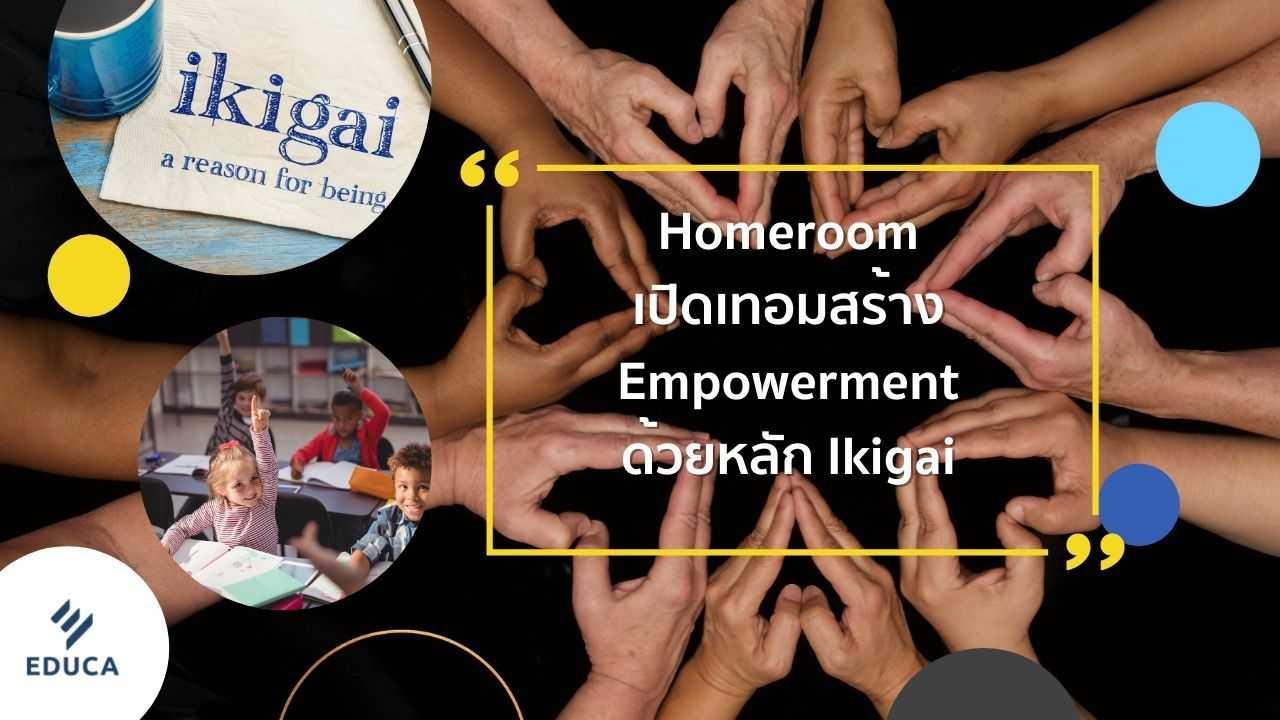 Homeroom เปิดเทอมสร้าง Empowerment ด้วยหลัก Ikigai