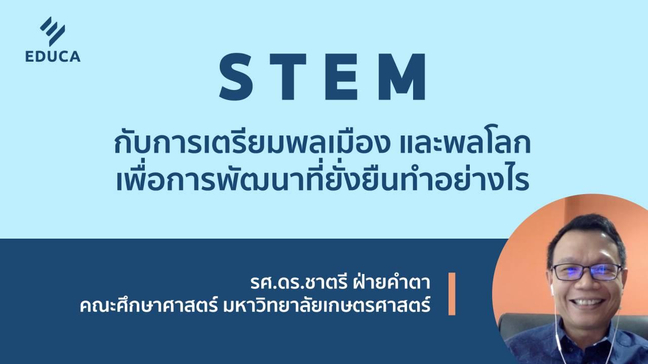 STEM กับการเตรียมพลเมือง และพลโลก เพื่อการพัฒนาที่ยั่งยืนทำอย่างไร
